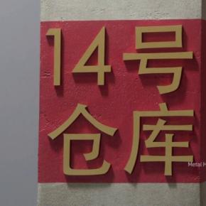 "Recensione | Warehouse 13 5×05 ""CangkuShisi"""