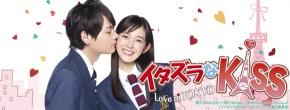 Sapevatelo | Itazura Na Kiss: Love in Tokyo 1 e2